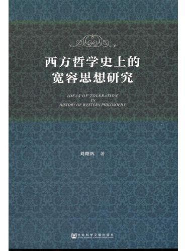 西方哲学史上的宽容思想研究