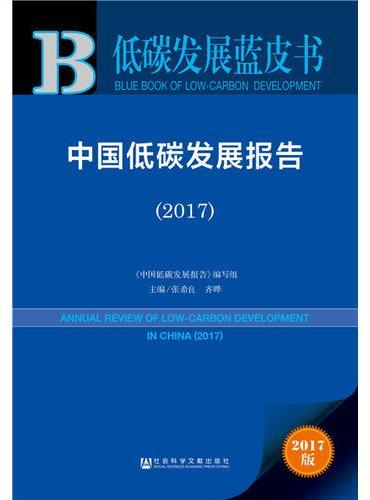 皮书系列·低碳发展蓝皮书:中国低碳发展报告(2017)