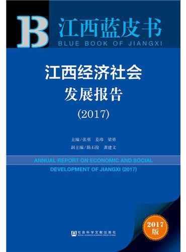 皮书系列·江西蓝皮书:江西经济社会发展报告(2017)