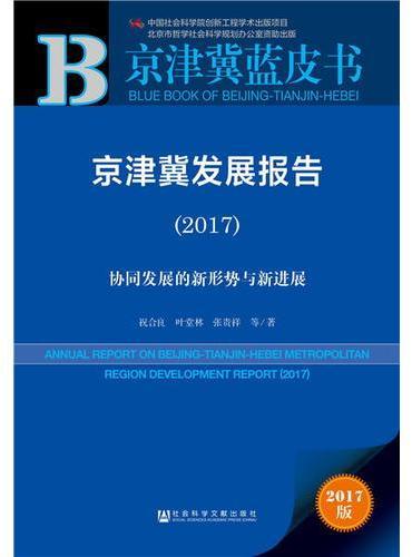 皮书系列·京津冀蓝皮书:京津冀发展报告(2017)