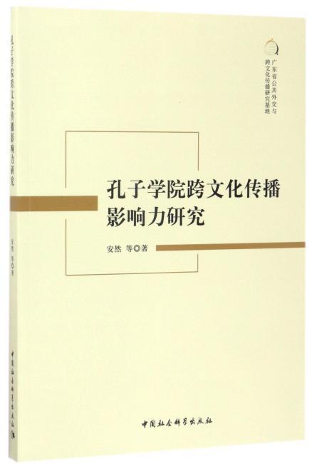 孔子学院跨文化传播影响力研究