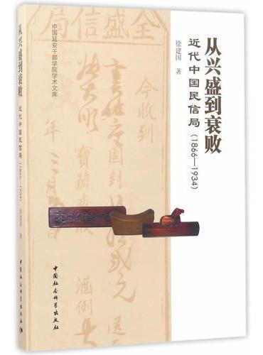 从兴盛到衰败:近代中国民信局(1866—1934)