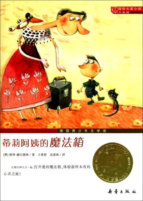 国际大奖小说·升级版--蒂莉阿姨的魔法箱