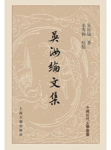 吴汝纶文集(精)