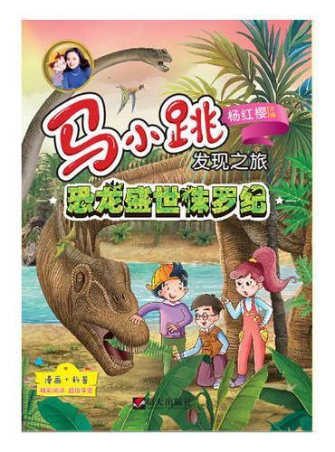 马小跳发现之旅——恐龙盛世侏罗纪