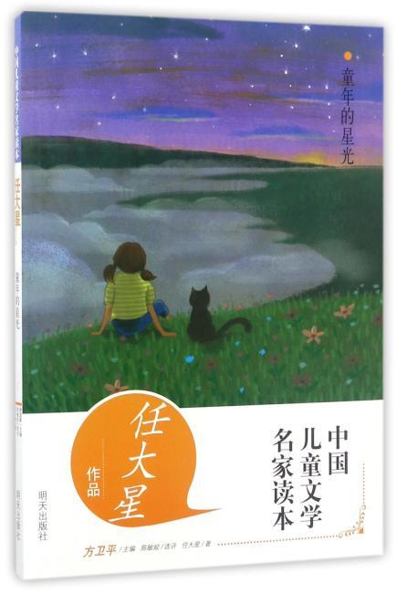 中国儿童文学名家读本?童年的星光  任大星作品读本