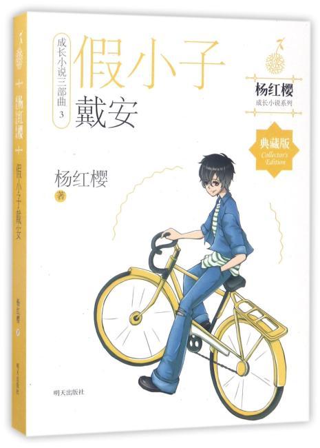 杨红樱成长小说系列——假小子戴安