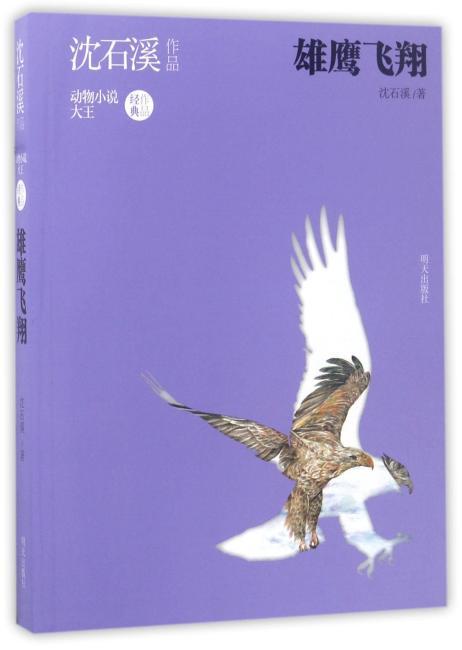 沈石溪作品——雄鹰飞翔
