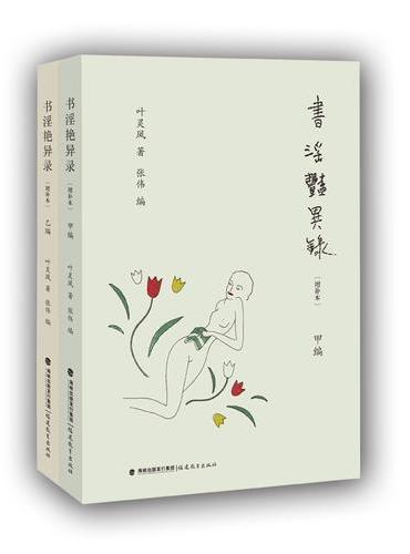 书淫艳异录(增补本) (甲·乙编)