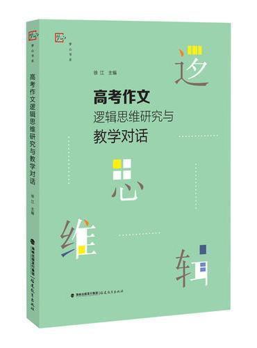 高考作文逻辑思维研究与教学对话(梦山书系)