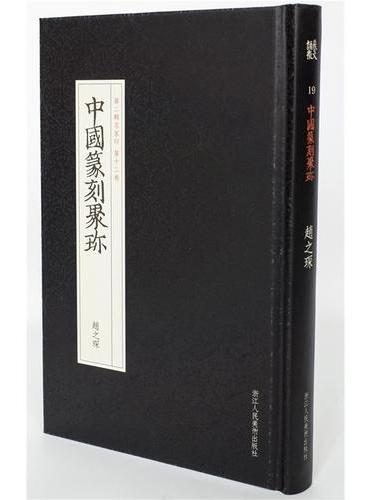 中国篆刻聚珍第二辑名家印:第十二卷 赵之琛