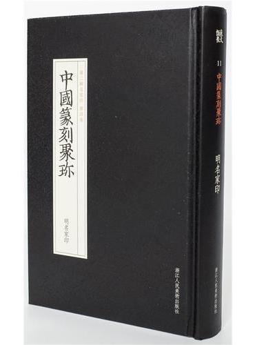 中国篆刻聚珍第二辑名家印:第四卷 明名家印
