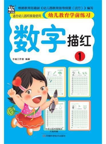 幼儿教育学前练习 数字描红1
