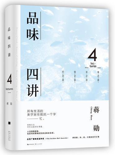 品味四讲:蒋勋荣获金钟奖经典之作