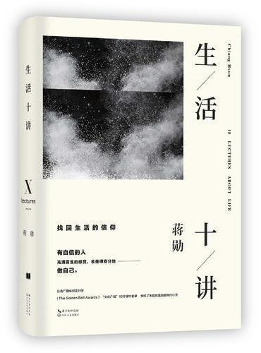 生活十讲:蒋勋荣获金钟奖经典之作
