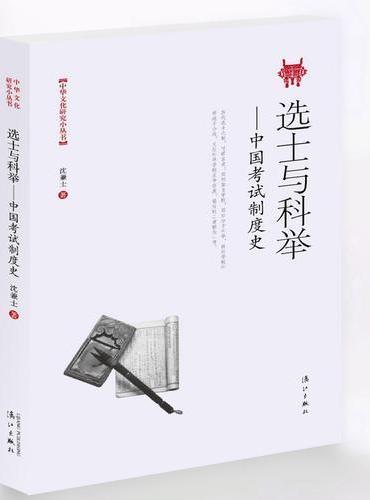 选士与科举——中国考试制度史