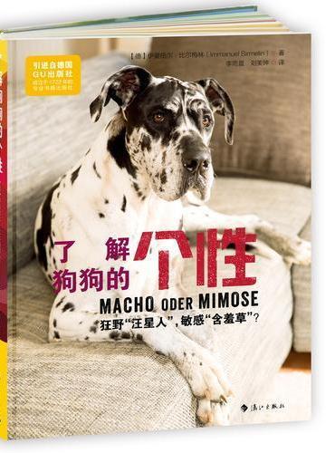 """了解狗狗的个性:狂野""""汪星人"""",敏感""""含羞草""""?"""