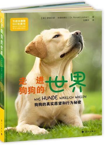 走进狗狗的世界:狗狗的真实愿望和行为秘密