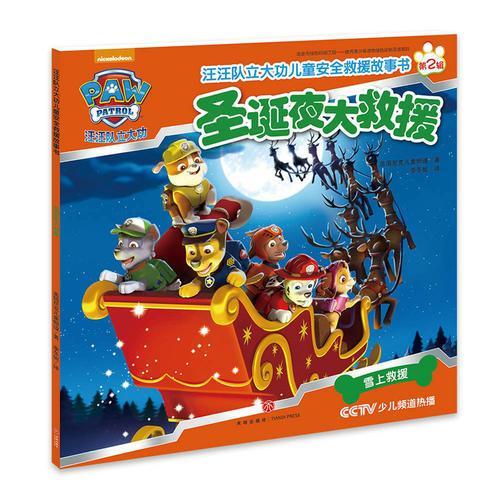 圣诞夜大救援(每位家长都应该送给孩子的儿童安全救援密钥!故事更精彩、感受更真实、知识更实用、形式更丰富)