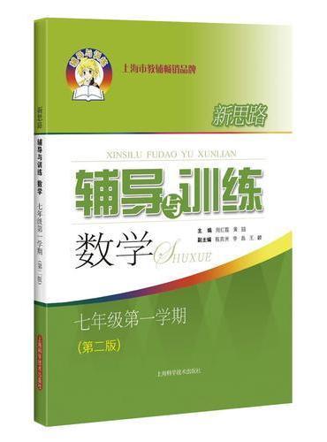 新思路辅导与训练 数学 七年级第一学期(第二版)