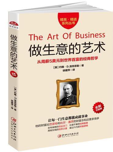 做生意的艺术:从周薪5美元的簿记员到世界富豪的经商哲学,李嘉诚常置枕边阅读,巴菲特比尔盖茨乔布斯推崇