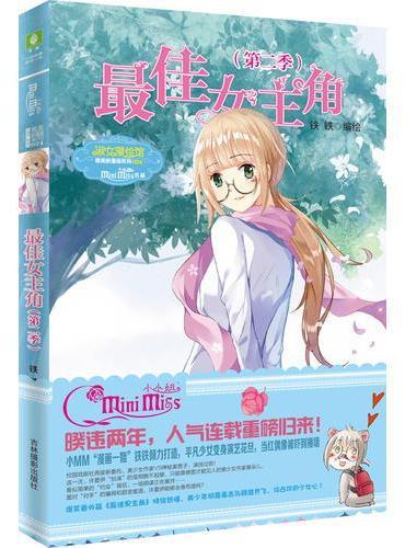 意林:小小姐唯美新漫画系列--最佳女主角(第二季)