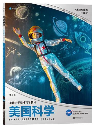 美国科学·太空与技术·一年级:Scott Foresman Science: Space and Technology, Grade 1