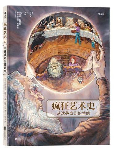 疯狂艺术史:从达芬奇到伦勃朗 Au fil de l'Art volume 1