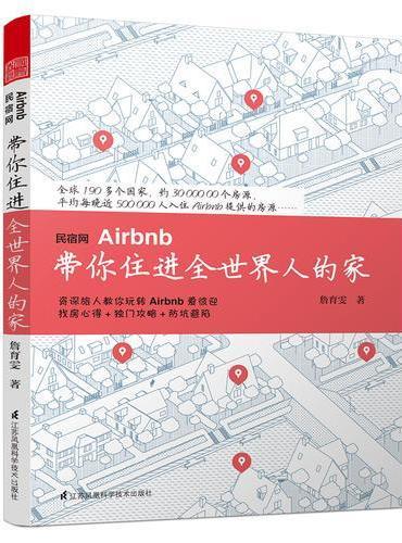 民宿网Airbnb 带你住进全世界人的家(旅行达人亲身实践,世界上最大的民宿网平台Airbnb的使用指导。)