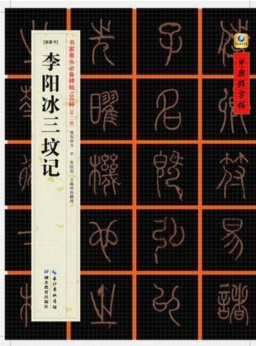 [唐篆书]李阳冰三坟记