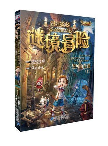 墨多多谜境冒险第1册  黑贝街奇遇(上) 查理九世漫画版
