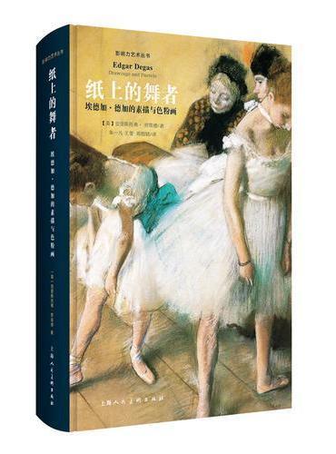 纸上的舞者:埃德加·德加的素描与色粉画(影响力艺术丛书)-W