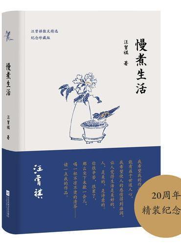 慢煮生活(汪曾祺逝世20周年 精装纪念散文集)