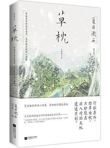 草枕:东野圭吾译者刘子倩倾情翻译