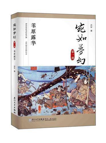 """宛如梦幻:苇原露华(""""宛如梦幻""""三部曲第一部)"""