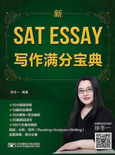 新SAT Essay写作满分宝典