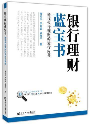 银行理财蓝宝书:透视银行理财的运行内幕