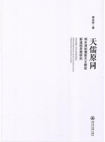 天儒原同:明末清初儒家天主教徒新道统思想研究