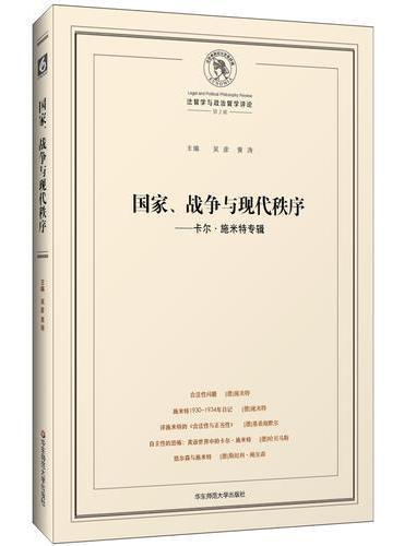 国家、战争与现代秩序:卡尔·施米特专辑