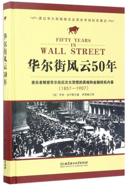 华尔街风云50年