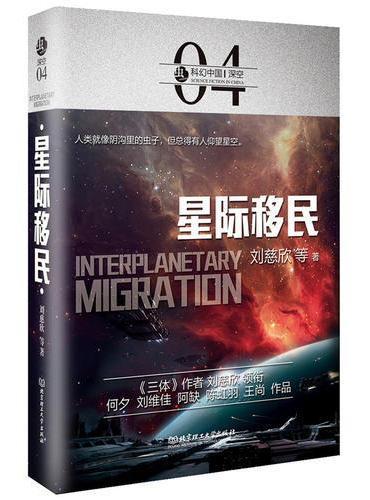 虫·科幻中国·深空:星际移民