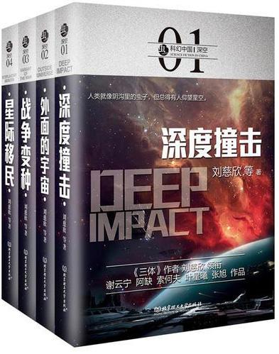 虫·科幻中国·深空(函套共4册)