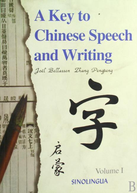 汉语语言文字启蒙