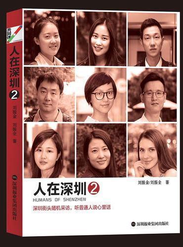 人在深圳2