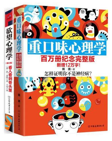 人性心理学 新版 2册套装