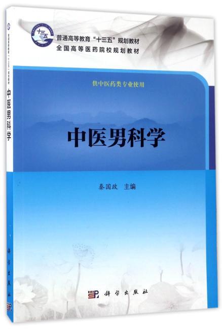中医男科学