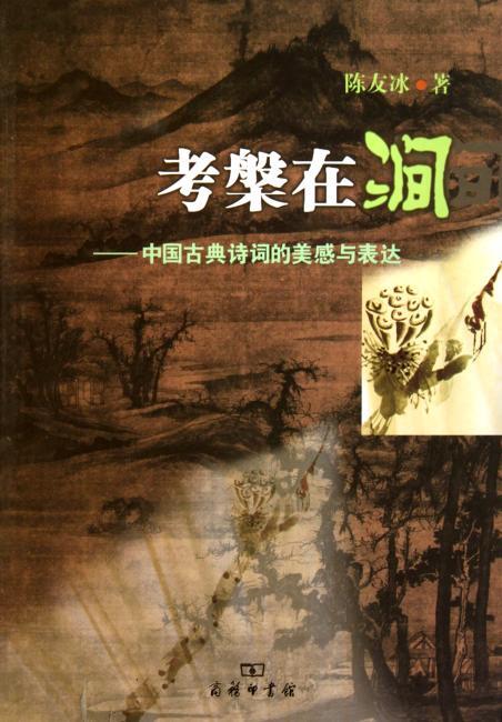 考槃在涧——中国古典诗词的美感与表达