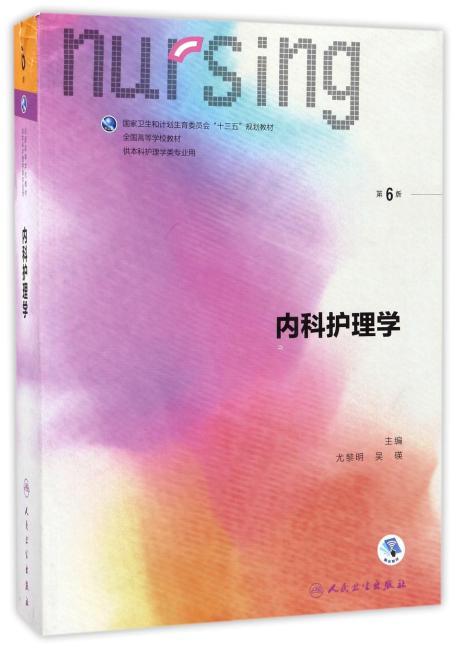 内科护理学(第6版/本科护理)