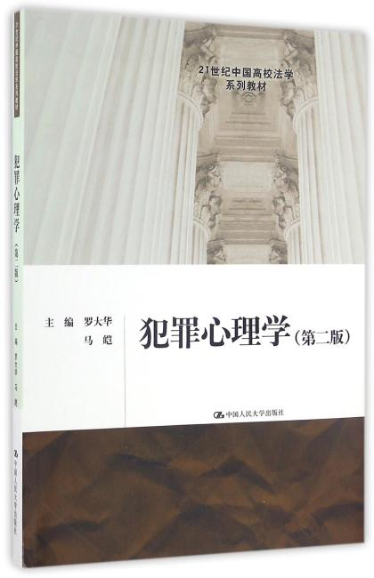 犯罪心理学(第二版)(21世纪中国高校法学系列教材)