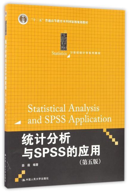 统计分析与SPSS的应用(第五版)(21世纪统计学系列教材)